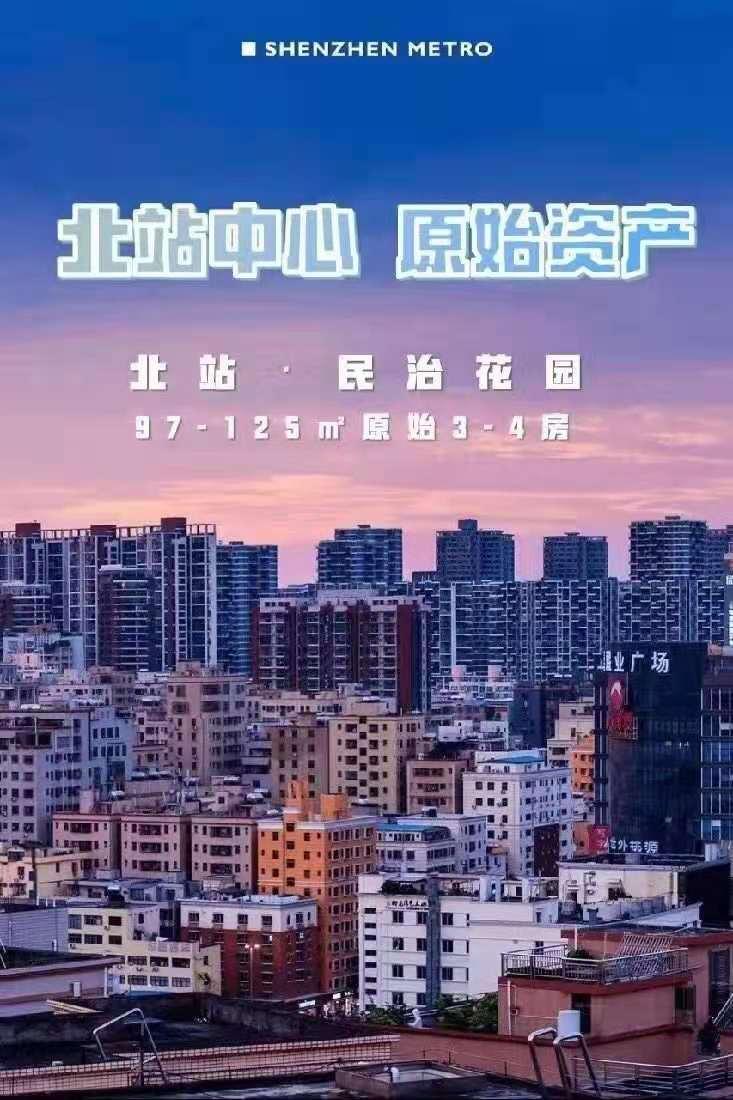 民治地铁口小产权【民治花园】125万购深圳北站CBD !