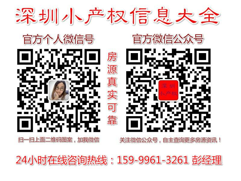 临深小产权房,观澜零距离【云谷未来城】怎么样?可以买吗?