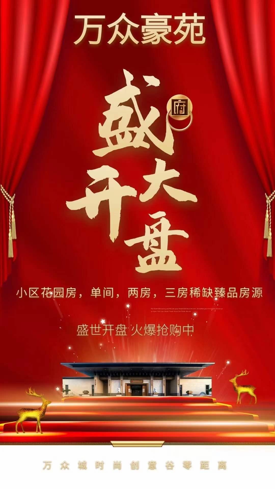 深圳龙华大浪小产权房【万众豪苑】精装现房,永久性产权,原始绝版户型38.8万起